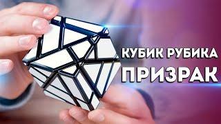 КУБ ПРИЗРАК сложнейший кубик Рубика | РАСПАКОВКА удивительных головоломок