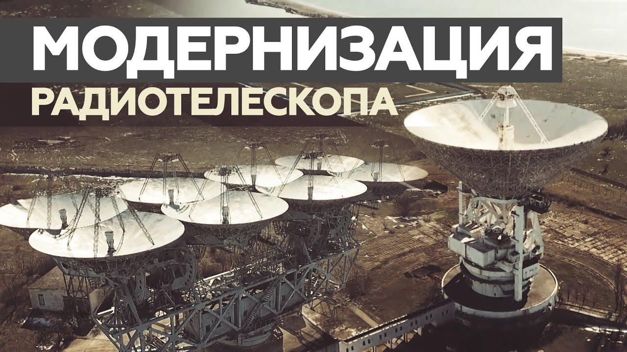 В Евпатории началась реконструкция одного из самых больших телескопов в мире