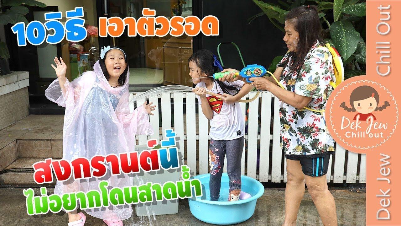เด็กจิ๋ว   สงกรานต์ไม่อยากเปียก   10 วิธีเอาตัวรอดจากการโดนสาดน้ำ