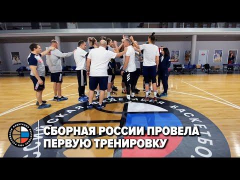 Сборная России провела первую тренировку