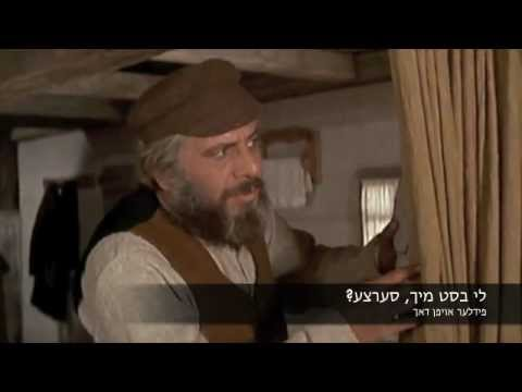 The Fiddler On The Roof Do You Love Me In Yiddish Youtube