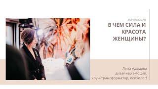 В чем сила и красота ЖЕНЩИНЫ SUPERWOMAN Лена Адамова