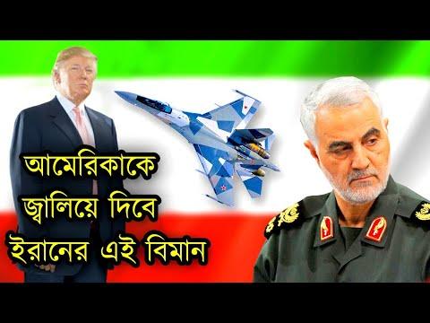 ইরানের সামরিক শক্তি কতটুকু। আমেরিকা-ইরান যুদ্ধ। Qasem Soleimani। Tech Duniya Bangla