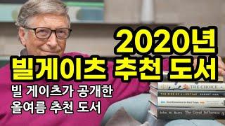 [인생문고] 2020 빌 게이츠 추천책 5권