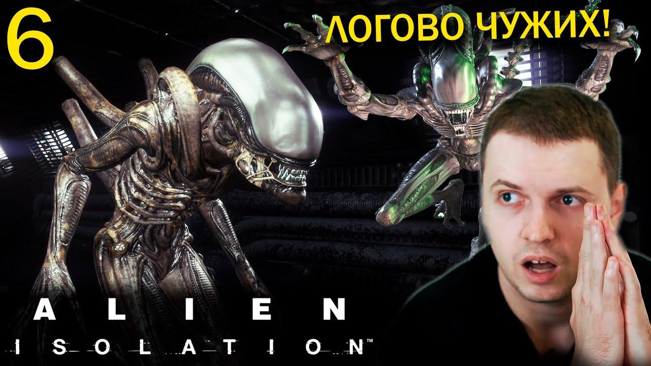 ПАПИЧ ПРИШЕЛ В ЛОГОВО ЧУЖИХ! / Папич проходит Alien Isolation (часть 6)