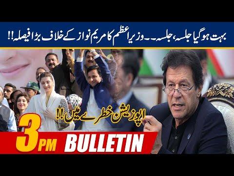 3pm News Bulletin | 14 Oct 2020 | 24 News HD