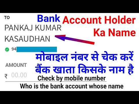 Mobile Number Se Account Holder Ka Name Kaise Dekhe Check by mobile