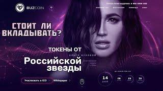 BuzCoin (Бузкоин) - ICO от русской поп звезды Ольги Бузовой! Buzar скам или надо брать?