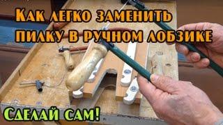 Удобное приспособление для зажима пилок в ручной лобзик