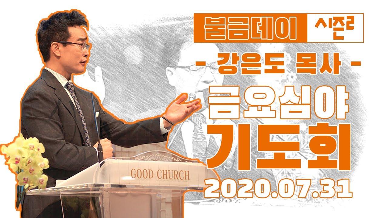 [배곧 좋은교회] 불금데이 시즌2 - 강은도 목사