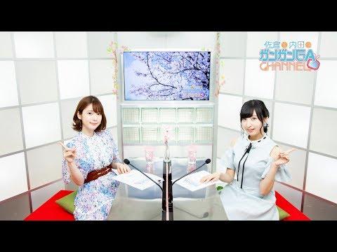 皆さん、「こんにちスワイプ~!」 ご視聴・応援ありがとうございます♪ 佐倉綾音さんと内田真礼さんのパーソナリティーでお送りする 今月のガンガンGAちゃんねるですが、 ...