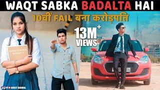 10वीं फेल बना करोड़पति | गरीब VS अमीर | Waqt Sabka Badalta Hai | Aniket Beniwal
