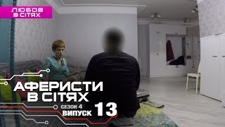 Аферисты в сетях - Выпуск 13 - Сезон 4 - 07.03.2019