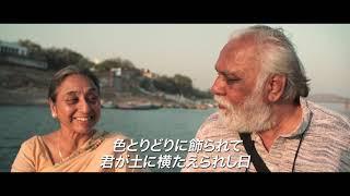 [STORY] ある日、自らの死期を悟った父ダヤは、ガンジス河の畔の聖地バ...