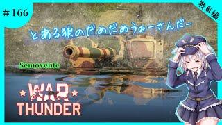 【WarThunder】とあるおおかみのだめだめ戦車戦【Vtuber】*166