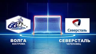 ХК Волга - ХК Северсталь . турнир по хоккею 6 января  2018 г. Рыбинск. прямая трансляция