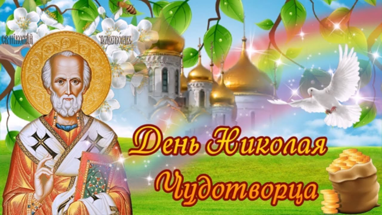 волго-ахтубинской поздравить с святым николаем 22 мая только