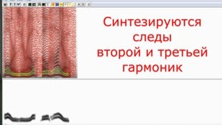 08. Спектральное редактирование звука