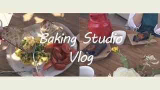 ?브런치부터 빵까지 직접 해먹는 베이킹 브이로그???…