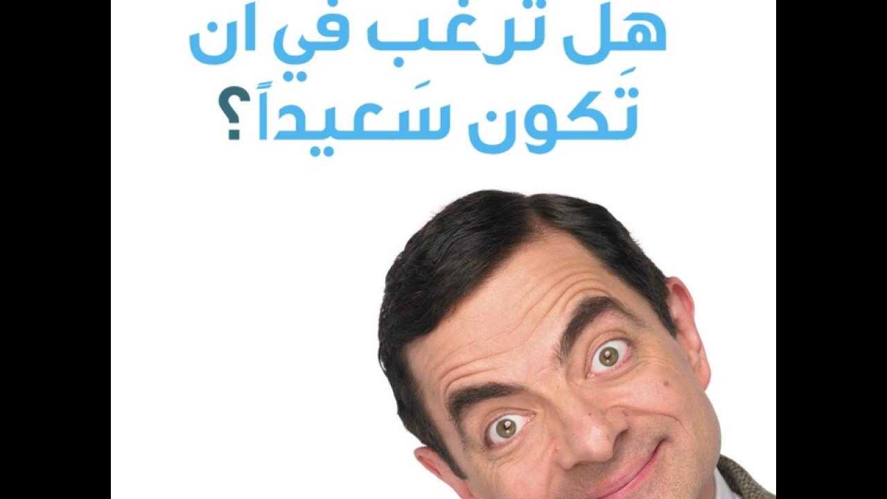 هل ترغب في ان تكون سعيد؟ - ويب طب
