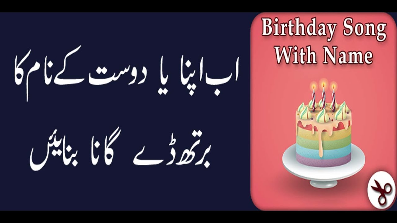 How To Make Happy Birthday Song With Name Wish You Happy Birthday Song In Urdu Hindi L 2017 L Youtube
