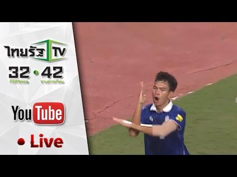 Live : ทีมชาติไทย VS ทีมชาติไต้หวัน  World Cup 2018 รอบคัดเลือก [Full]