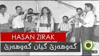 Hassan Zirak - Gawhare - Lyrics - 4K | حەسەن زیرەک - گەوهەرێ - ژێرنووس