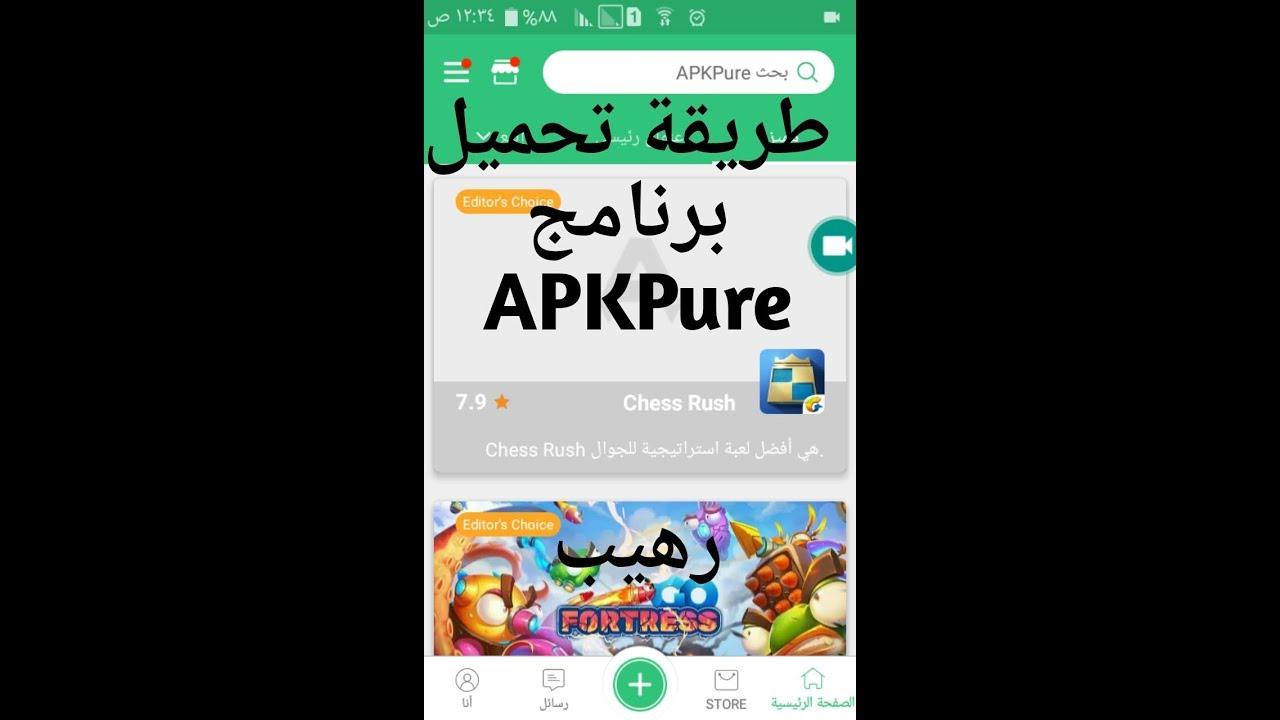 2019 07 12 00 24 20 طريقة تحميل برنامج APKPure رهيب بطريقة سهلة جدا