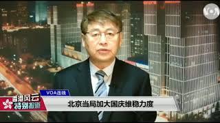 VOA连线(叶兵):北京当局加大国庆维稳力度