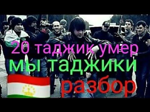 Вот кто такой таджики рэп  про таджики 2019