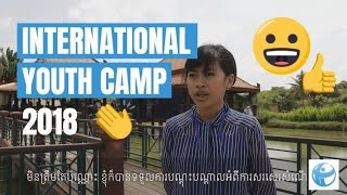 2nd International Youth Camp | Transparency International Cambodia