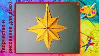 как быстро сделать Вифлеемскую рождественскую  звезду