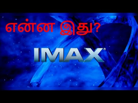 IMAX  Film என்றால் என்ன?  Explained in Tamil