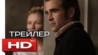 Роковое искушение - Русский Трейлер 2 (2017)