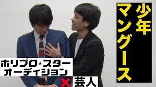 コラボ動画第4弾! お笑い芸人【少年マングース】が、開催中のホリプロ...