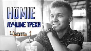 20 Лучших треков Homie Часть 1