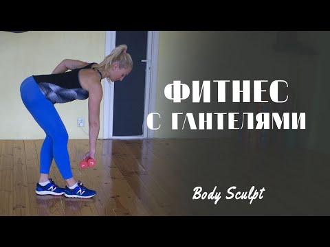 Фитнес с гантелями для девушек - тренировка на все тело