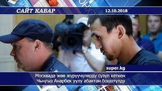 #Сайткабар | Москвада жөө жүрүүчүлөрдү сүзүп кеткен Чыңгыз Анарбек уулу абактан бошотулду