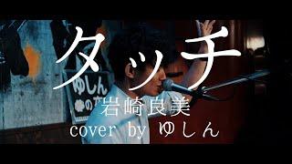 【ゆしん】(Yushin) http://yu-shi-n.com/ 歌うたい、ソングライター、税理士 singer/songwriter/Tax accountant/sing with a piano Every Monday, Wednesday, ...