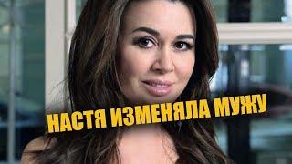 Анастасия Заворотнюк и её муж, что между ними сейчас?