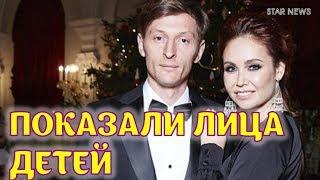 Наконец то! Ляйсан Утяшева и Павел Воля впервые показали лица детей!