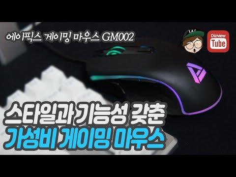 에이픽스 게이밍마우스 GM002 언박싱 / APIX Gaming Mouse Unboxing_디지뷰튭_데자니