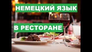 Аудиоуроки немецкого, урок 06 диалог с официантом в ресторане