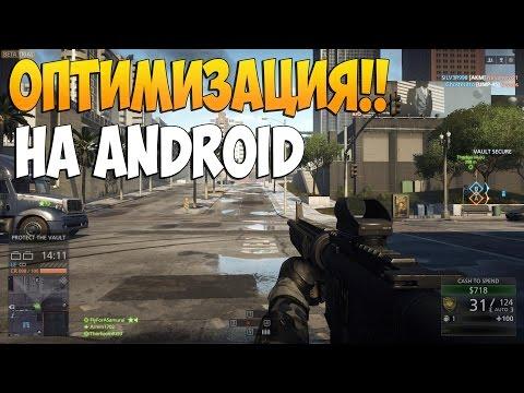 Оптимизация игр на Android !!!