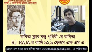Poem of PRITHIBI recited by Rj Raja (91.9 Friends FM)