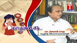 CCMB former director Mohan Rao About coronavirus tests | Tnews Telugu