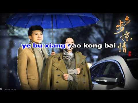 Karaoke pinyin Chen ai | Dust | 尘埃 | Cát bụi | Bu bu jing qing ost