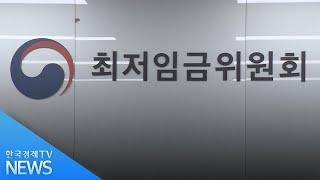 내년 최저임금 '업종별 차등 적용' 두고 '충돌' / …