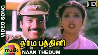 Dharma Pathini Tamil Movie Songs | Naan Thedum Video Song | Karthik | Jeevitha | Ilayaraja