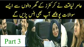 Pakistani Cricketers in Amir Liaqat Game Show Aisay Chalay Ga  1st July 2017 Part 3